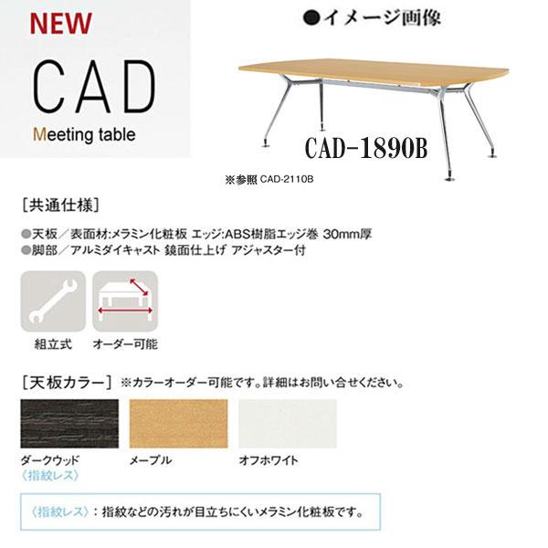 ニシキ CAD ミーティングテーブル スタンダードタイプ ボート型 W1800 D900 H720
