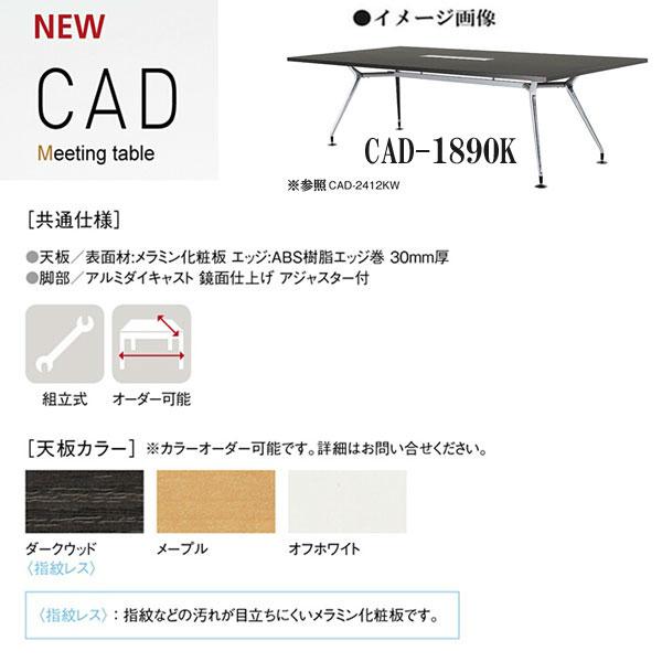 ニシキ CAD ミーティングテーブル スタンダードタイプ 角型 W1800 D900 H720