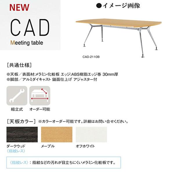 ニシキ CAD ミーティングテーブル スタンダードタイプ ボート W2100 D1000 H720