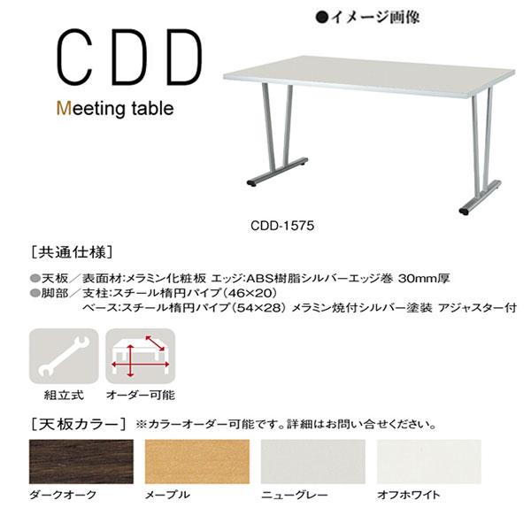 ニシキ CDD ミーティングテーブル W1500 D750 H700 CDD-1575