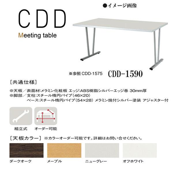 ニシキ CDD ミーティングテーブル W1500 D900 H700 CDD-1590