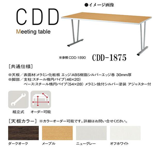 ニシキ CDD ミーティングテーブル W1800 D750 H700 CDD-1875