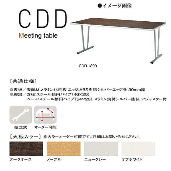 ニシキ CDD ミーティングテーブル W1800 D900 H700 CDD-1890
