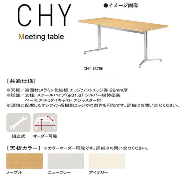 ニシキ CHY ミーティングテーブル 角型タイプ W1800 D750 H700 CHY-1875K