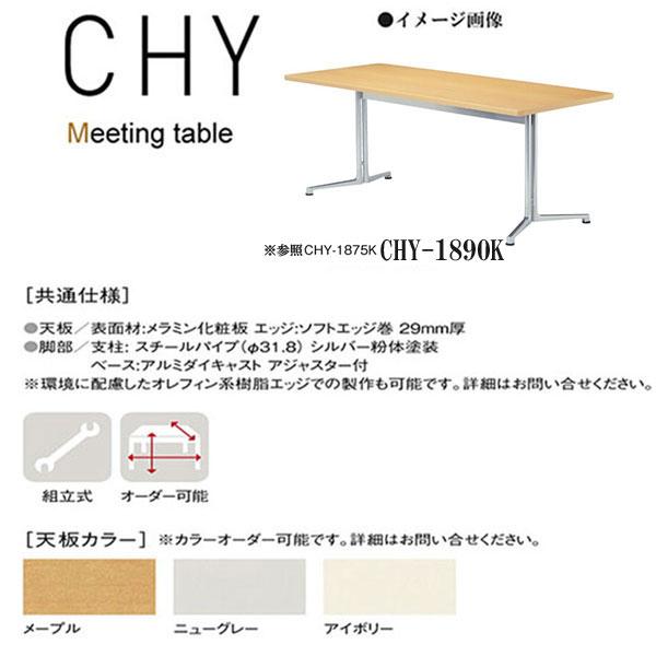 ニシキ CHY ミーティングテーブル 角型タイプ W1800 D900 H700 CHY-1890K