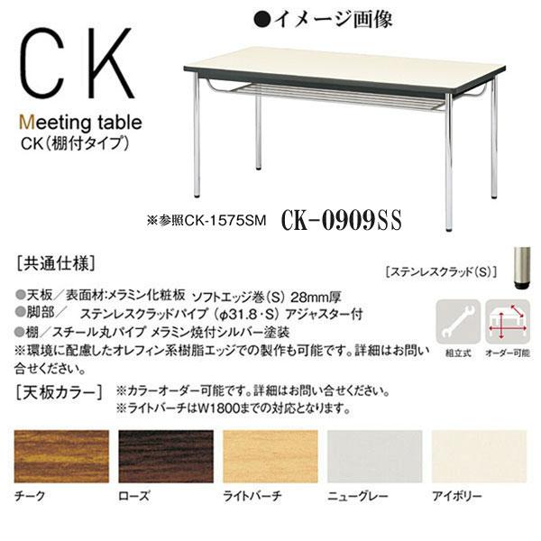 ニシキ CK ミーティングテーブル 棚付 W900 D900 H700 CK-0909SS
