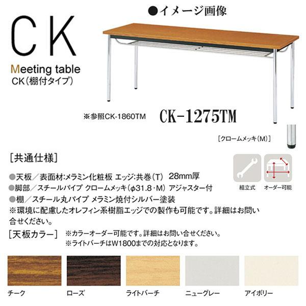 ニシキ CK ミーティングテーブル 棚付 W1200 D750 H700 CK-1275TM