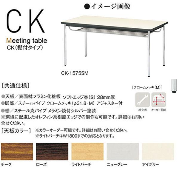 ニシキ CK ミーティングテーブル 棚付 W1500 D750 H700 CK-1575SM