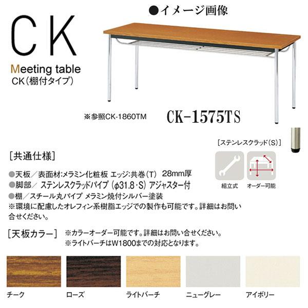 ニシキ CK ミーティングテーブル 棚付 W1500 D750 H700 CK-1575TS
