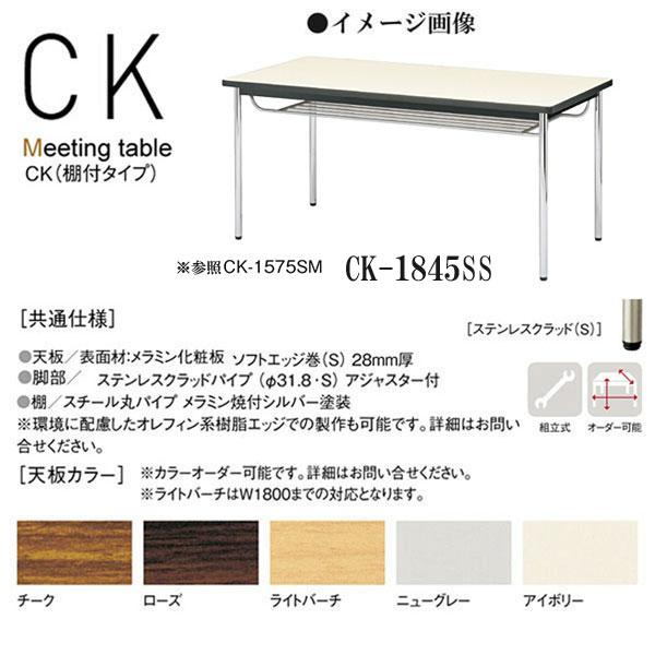 ニシキ CK ミーティングテーブル 棚付 W1800 D450 H700 CK-1845SS
