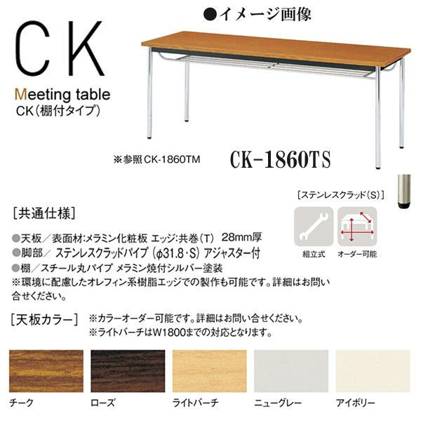 ニシキ CK ミーティングテーブル 棚付 W1800 D600 H700 CK-1860TS