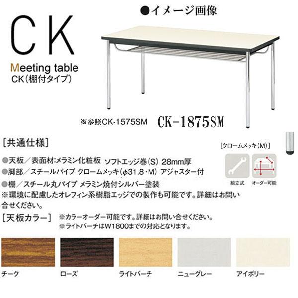 ニシキ CK ミーティングテーブル 棚付 W1800 D750 H700 CK-1875SM