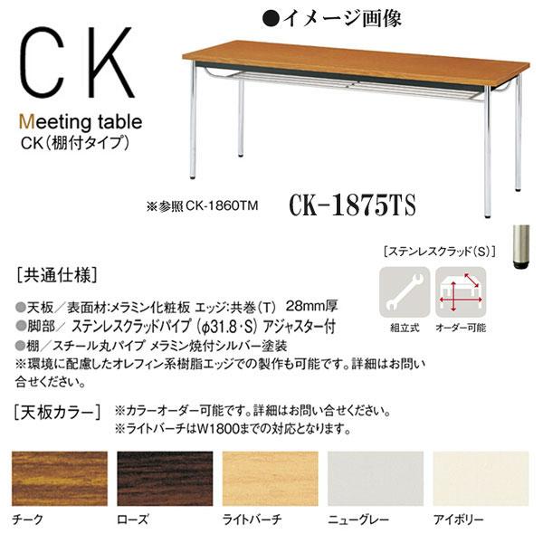 ニシキ CK ミーティングテーブル 棚付 W1800 D750 H700 CK-1875TS