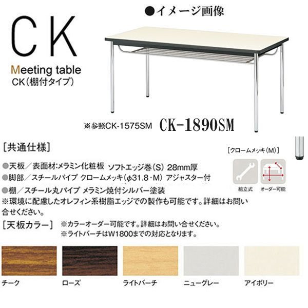 ニシキ CK ミーティングテーブル 棚付 W1800 D900 H700 CK-1890SM