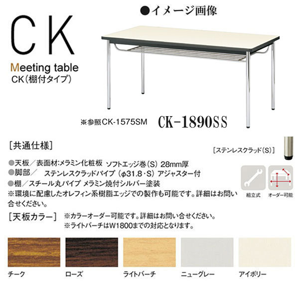 ニシキ CK ミーティングテーブル 棚付 W1800 D900 H700 CK-1890SS