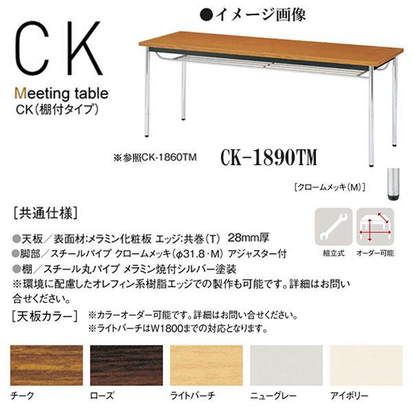ニシキ CK ミーティングテーブル 棚付 W1800 D900 H700 CK-1890TM