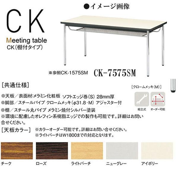 ニシキ CK ミーティングテーブル 棚付 W750 D750 H700 CK-7575SM