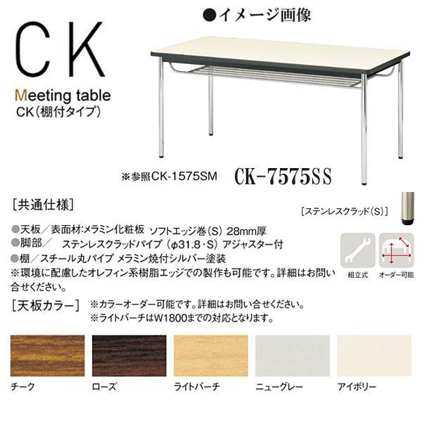 ニシキ CK ミーティングテーブル 棚付 W750 D750 H700 CK-7575SS