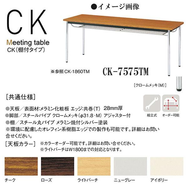 ニシキ CK ミーティングテーブル 棚付 W750 D750 H700 CK-7575TM
