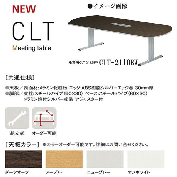ニシキ CLT ミーティングテーブル ワイヤリング ボート W2100 D1000 H720