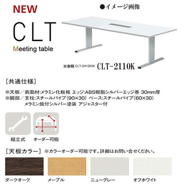 ニシキ CLT ミーティングテーブル スタンダードタイプ 角型 W2100 D1000 H720