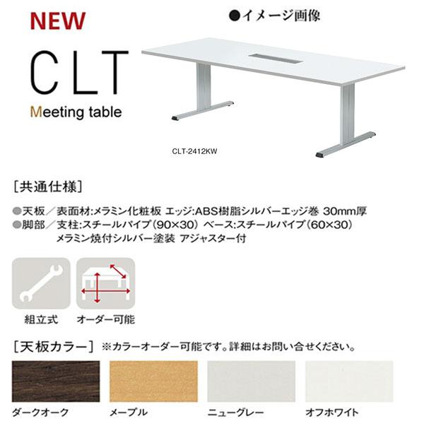 ニシキ CLT ミーティングテーブル ワイヤリングボックス 角型 W2400 D1200 H720