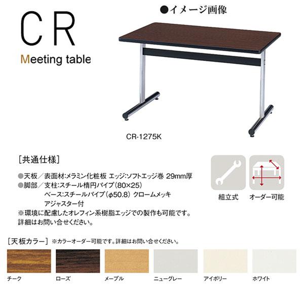 ニシキ CR ミーティングテーブル 角型 W1200 D750 H700 CR-1275K