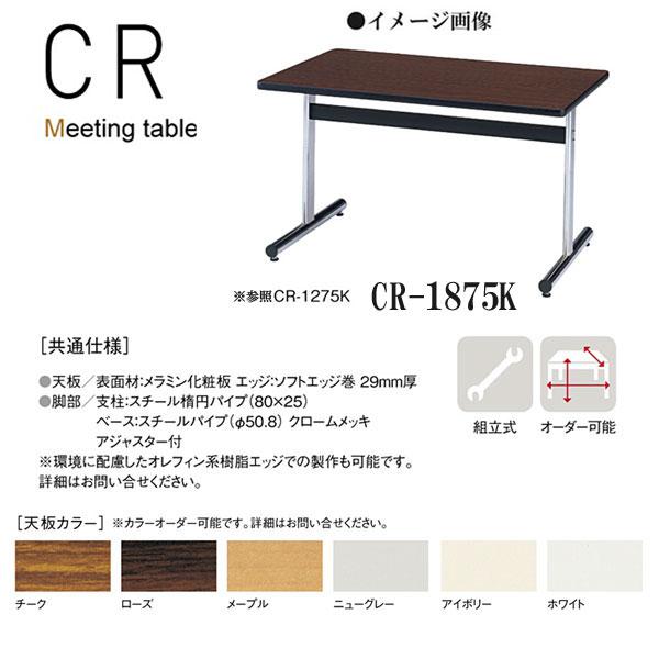 ニシキ CR ミーティングテーブル 角型 W1800 D750 H700 CR-1875K