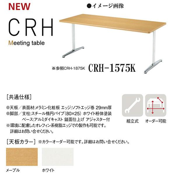 ニシキ CRH ミーティングテーブル 角型 W1500 D750 H700 CRH-1575K
