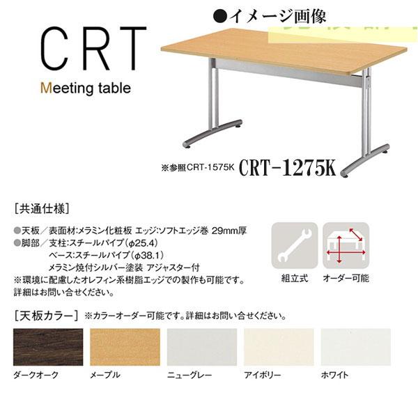 ニシキ CRT ミーティングテーブル 角型 W1200 D750 H700 CRT-1275K