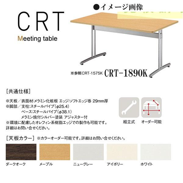 ニシキ CRT ミーティングテーブル 角型 W1800 D900 H700 CRT-1890K