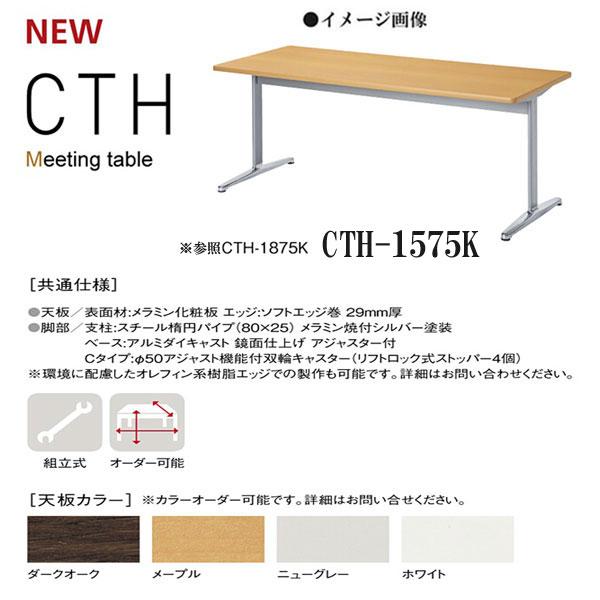 ニシキ CTH ミーティングテーブル 角型 アジャスタータイプ W1500 D750 H720