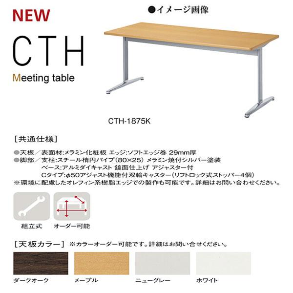 ニシキ CTH ミーティングテーブル 角型 アジャスタータイプ W1800 D750 H720