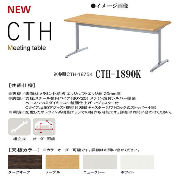 ニシキ CTH ミーティングテーブル 角型 アジャスタータイプ W1800 D900 H720
