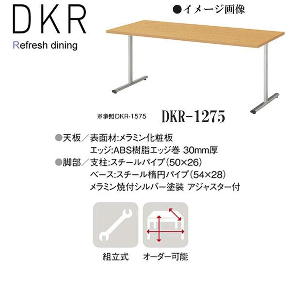 ニシキ DKR リフレッシュ・ダイニングテーブル W1200 D750 H700 DKR-1275