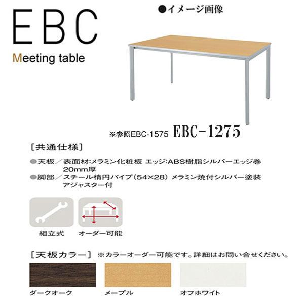 ニシキ EBC ミーティングテーブル W1200 D750 H700 EBC-1275
