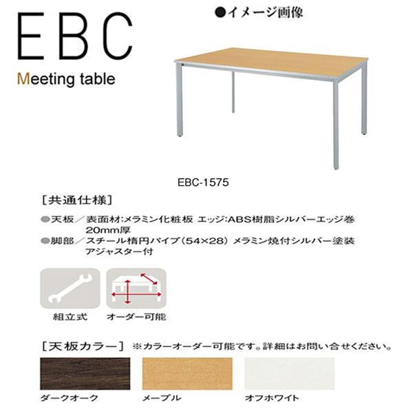 ニシキ EBC ミーティングテーブル W1500 D750 H700 EBC-1575