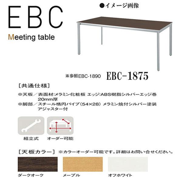 ニシキ EBC ミーティングテーブル W1800 D750 H700 EBC-1875