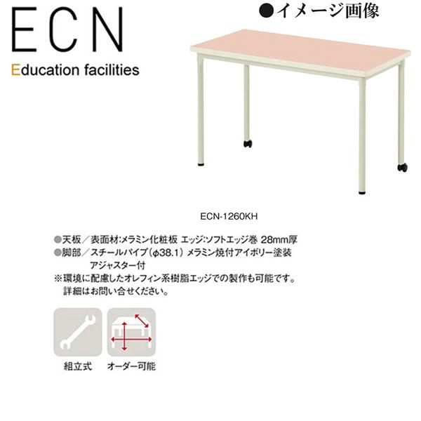 ニシキ ECN 幼稚園用テーブル キャスター付 角型 W1200 D600 H700 ECN-1260KH