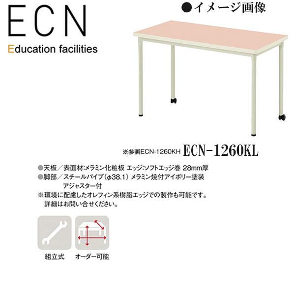 ニシキ ECN 幼稚園用テーブル キャスター付 角型 W1200 D600 H580 ECN-1260KL