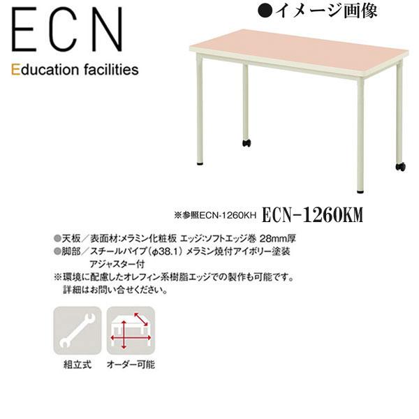 ニシキ ECN 幼稚園用テーブル キャスター付 角型 W1200 D600 H640 ECN-1260KM