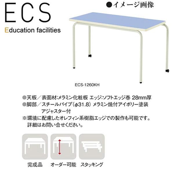 ニシキ ECS 幼稚園用テーブル キャスター付 角型 W1200 D600 H700 ECS-1260KH