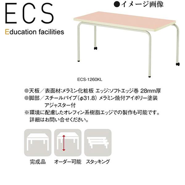 ニシキ ECS 幼稚園用テーブル キャスター付 角型 W1200 D600 H580 ECS-1260KL