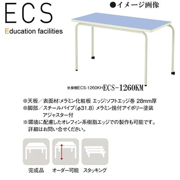 ニシキ ECS 幼稚園用テーブル キャスター付 角型 W1200 D600 H640 ECS-1260KM