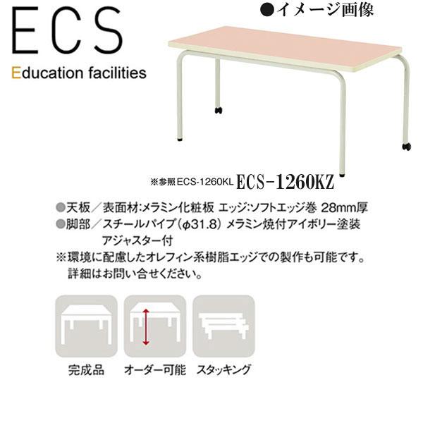 ニシキ ECS 幼稚園用テーブル 座卓 角型 W1200 D600 H330 ECS-1260KZ