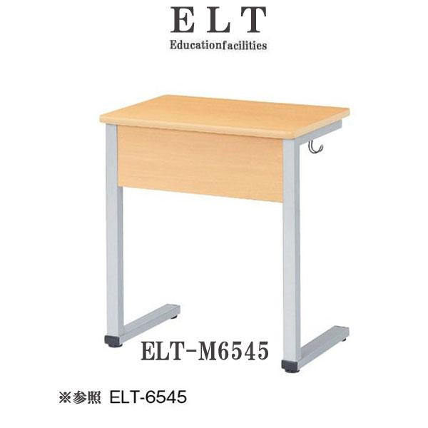 ニシキ ELT テーブル 1人用タイプ 物入れ付 W650 D450 H700 ELT-M6545