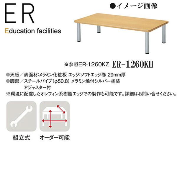 ニシキ ER 幼稚園用テーブル キャスター付 角型 W1200 D600 H700 ER-1260KH