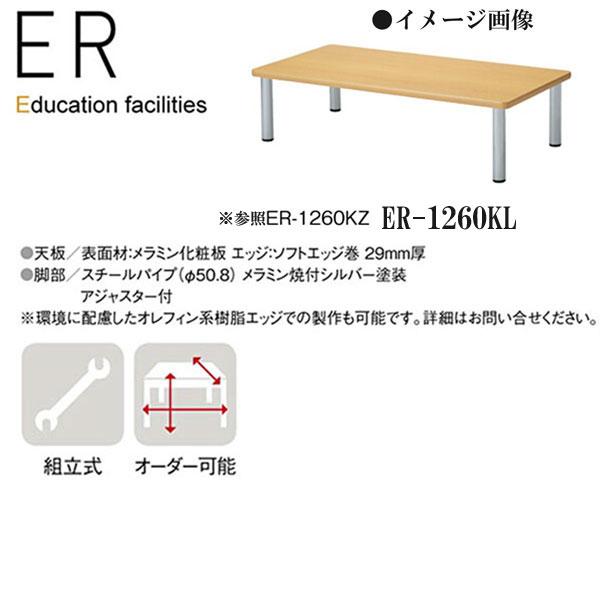 ニシキ ER 幼稚園用テーブル キャスター付 角型 W1200 D600 H580 ER-1260KL