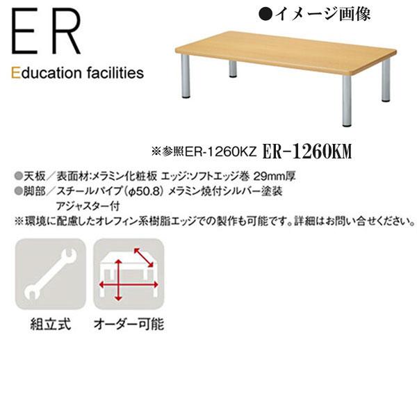 ニシキ ER 幼稚園用テーブル キャスター付 角型 W1200 D600 H640 ER-1260KM