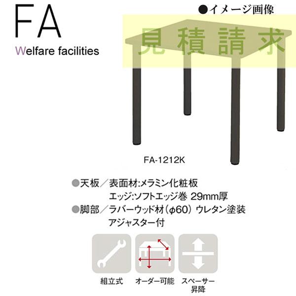 ニシキ FA 福祉・医療施設用テーブル W1200 D1200 H700 FA-1212K